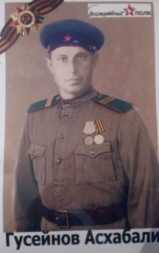 Асхабали Гусейнов
