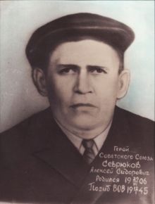 Севрюков Алексей Сидорович
