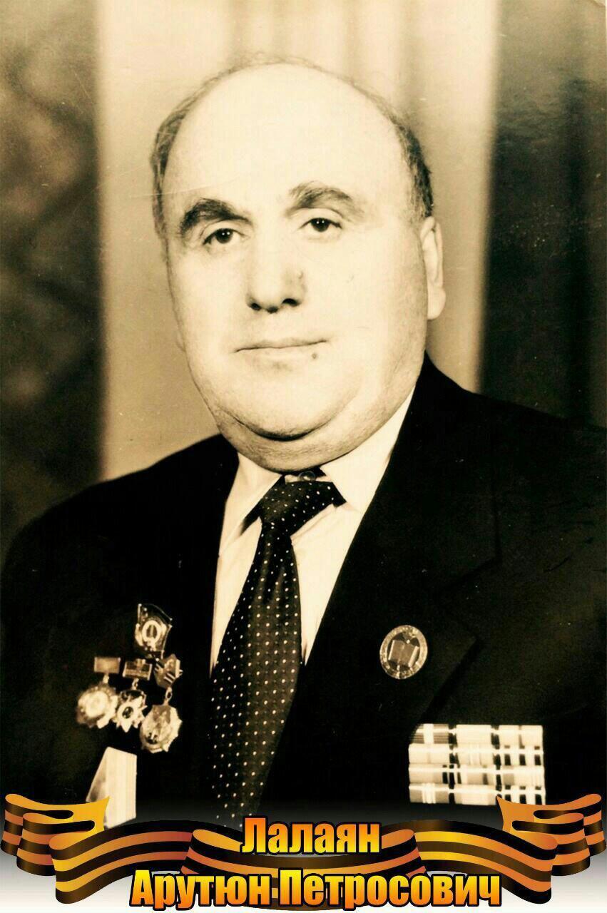 Лалаян Арутюн Петросович