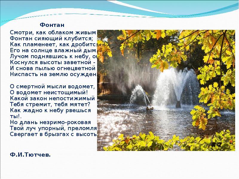 Какова главная мысль стихотворения тютчева весенние воды