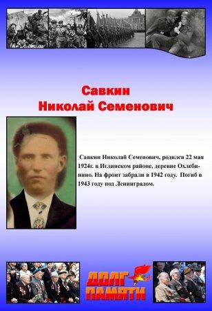 Савкин Николай Семенович
