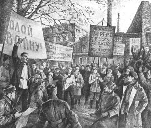Апрельский кризис 1917 года