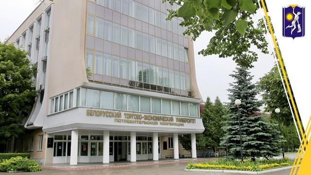 УО «Белорусский торгово-экономический университет потребительской кооперации»