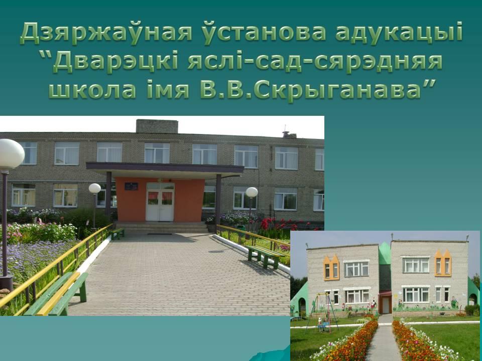 Дворецкий ясли-сад-средняя школа имени В.В.Скрыганова