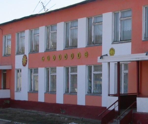 МБДОУ Комаричский детский сад № 3
