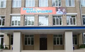 Школа-интернат №30 ОАО