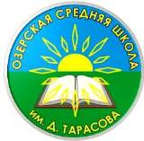 Муниципальное бюджетное  общеобразовательное учреждение «Озерская средняя школа им.Д.Тарасова»