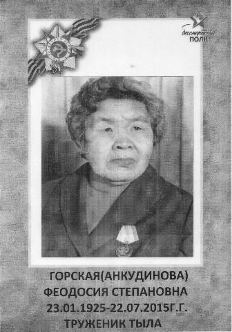 Горская (Анкудинова) Феодосия Степановна