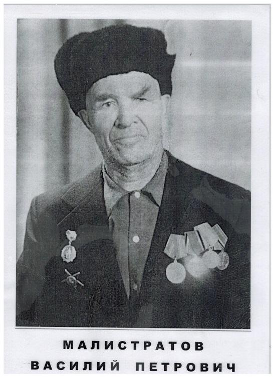 Малистратов Василий Петрович