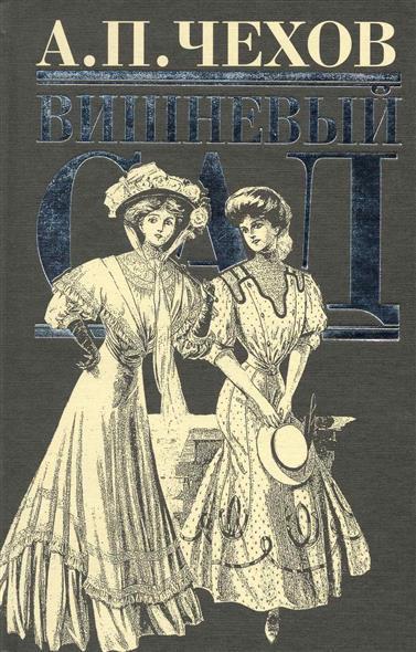 Книга вишнёвый сад Чехов