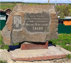 Памятник Лакину фото