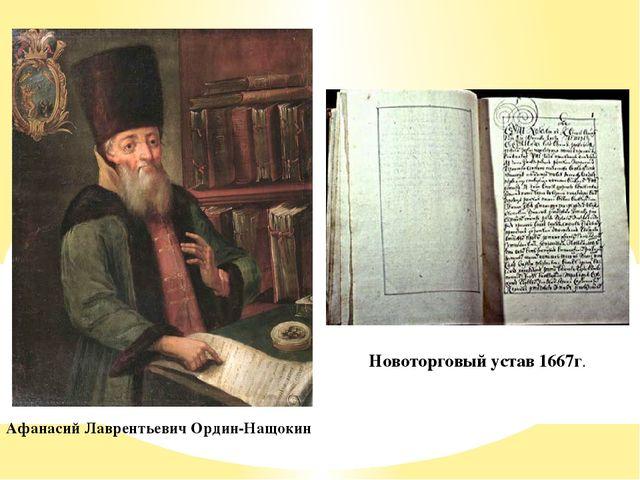 Новоторговый устав 1667г